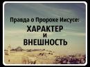 1 Правда о Пророке Иисусе Характер и внешность Иисуса