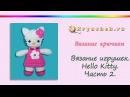 Вязание Хелло Китти крючком Амигуруми крючком Часть2 Crochet Amigurumi Hello Kitty
