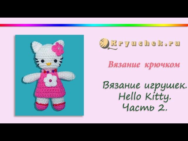 Вязание Хелло Китти крючком. Амигуруми крючком. Часть2. Crochet. Amigurumi. Hello Kitty