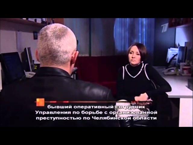 Криминальные Авторитеты Челябинска. Человек и Закон.