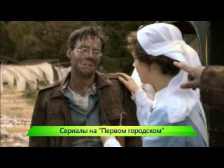 Багряное поле заключительная серия. ИК Город 09.09.2015