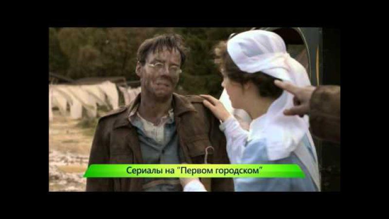 Багряное поле заключительная серия ИК Город 09 09 2015