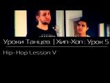 УРОКИ ТАНЦЕВ Хип - Хоп  видео урок 5  Hip - Hop Lesson V