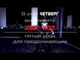 УРОКИ ТАНЦЕВ Хип-Хоп Тизер #5