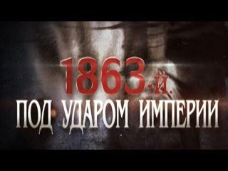 Обратный отсчёт. «1863-й. Под ударом империи». Фильм первый