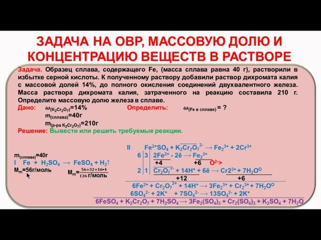 № 116. Неорганическая химия. Тема 11. ОВР. Часть 29. Задача на «ОВР»