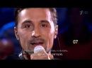 Дима Билан - Песня на бис (ДоРе Андрей Вознесенский 12.09.2015 HD 1080)