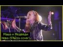 Маша и Медведи - Нева 5Nizza cover / Live