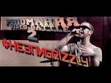 #НЕЗЛИGRIZZLY - Территория заблуждения (РэпоманияВидео баттл 2) - 1 раунд Kvarto Films