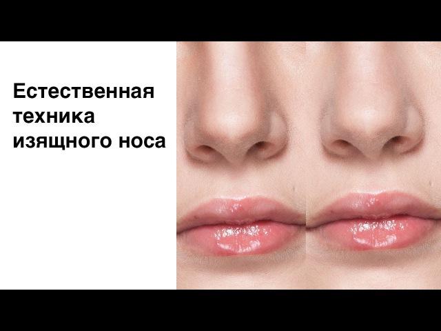 Естественная техника ретуши для изящного носика или как не превратить нос в лоп ...