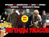 Легенды ужасов: Фредди vs Джейсон vs Эша vs Кожаного Лица vs Крика vs Майкла [RUS]