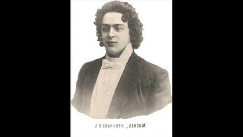 Леонид Собинов ария Надира из оперы Бизе Ловцы жемчуга
