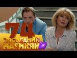 Последний из Магикян - 74 серия (14 серия 5 сезон) русская комедия HD