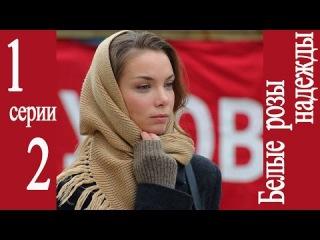 фильм Белые розы надежды (1 и 2 серии) мелодрама