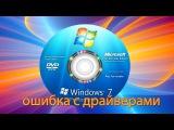 не найден необходимый драйвер для дисковода оптических дисков (Windows 7 лучшее реш ...