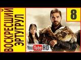 Воскресший Эртугрул 8 серия. Смотреть Турецкий сериал в HD 2015