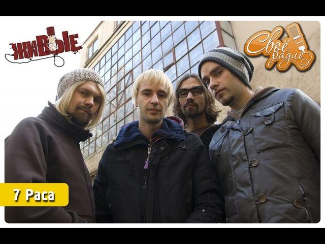7Раса. Живые. Своё Радио. (17.02.2015)