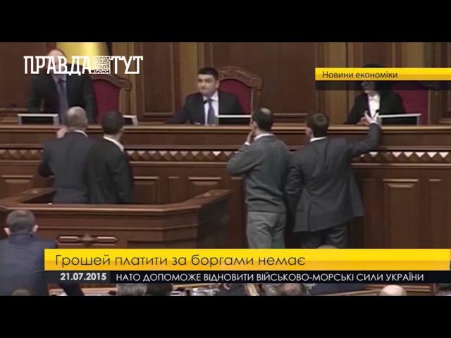 в Україні немає грошей аби сплачувати борги ПравдаТут