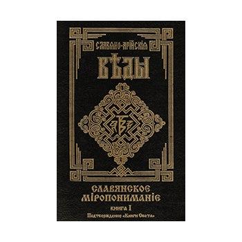 Славяно-Арийские Веды Epub