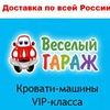""""""" ВЕСЕЛЫЙ ГАРАЖ """" - лучшие кровати-машины"""