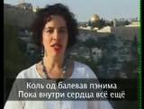 ГИМН ИЗРАИЛЯ (с текстом на иврите и русском) – Смотреть виде