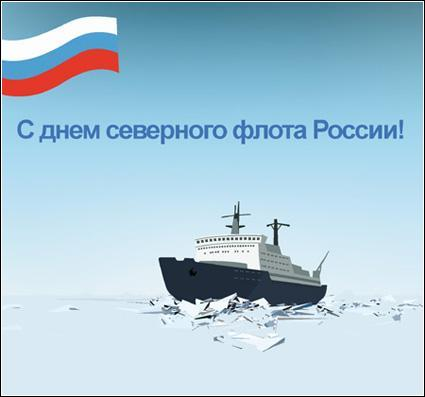 День северного флота вмф россии открытки 96