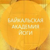 Логотип Байкальская академия йоги