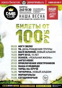 Наша Весна: Звезды Русского Рока - вход 100 р.
