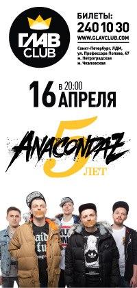 16.04 - Anacondaz. 5 лет - ГЛАВCLUB С-Петербург