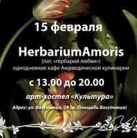 Аюрведическое кафе Herbarium Amoris
