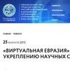 Программа «Виртуальная Евразия»