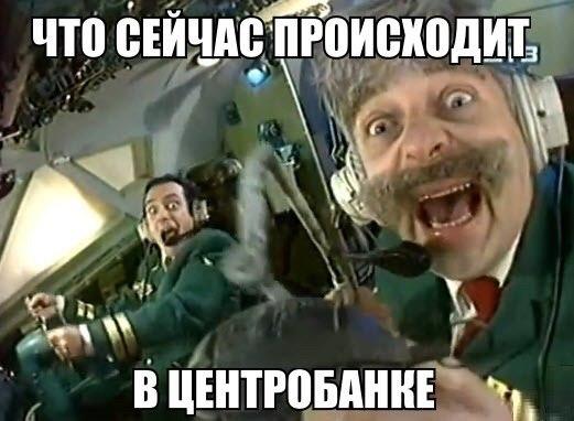 Обвал рубля продолжается: в России доллар уже достиг 70 руб., евро превысил отметку в 80 руб. - Цензор.НЕТ 7079