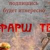 ФАРШ ТВ
