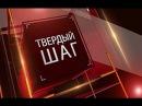 Легенда русской разведки Алексей Ефентьев (Гюрза) о Стрелкове