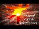 Стронгвинд - Дзен Разбей стену вдребезги Nikosho