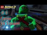 Прохождение Lego Batman 3: Beyond Gotham (Герои Vs Злодеи) #4