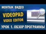 Монтаж видео с помощью VideoPad Video Editor. Обзор программы