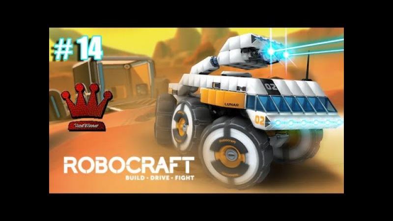 Играем в Robocraft с 1st1 14