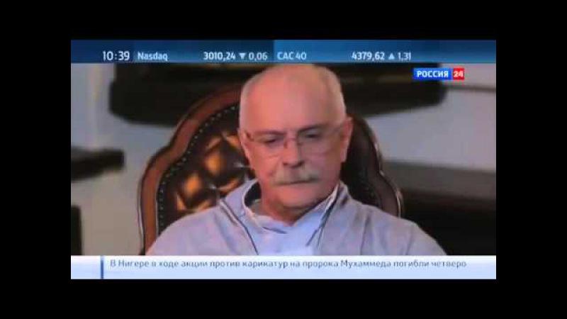 Никита Михалков Примитив в идиологии Пикник на обочине Истории. Бесогон 17 января