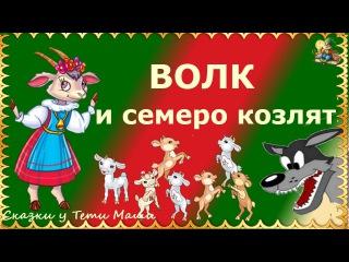 Волк и семеро козлят. Сказка братьев Гримм. Сказки для детей читает Тетя Маша