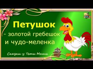 Петушок золотой гребешок и чудо меленка. Сказки для детей читает Тетя Маша
