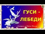 Гуси - лебеди. Русская народная сказка.  Сказки для детей читает Тетя Маша.