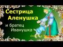 Сестрица Аленушка и братец Иванушка. Русская народная сказка - читает Тетя Маша