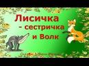 Лисичка сестричка и волк Русская народная сказка Сказки для детей читает Тетя Маша
