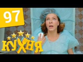 Кухня - 97 серия (5 сезон 17 серия) HD