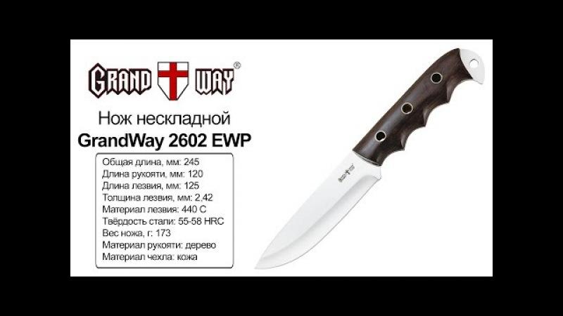 GrandWay 2602 EWP — нож нескладной — видео обзор 130.com.ua