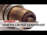 Замена свечей зажигания - Replacement of spark plugs
