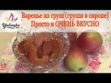 Варенье из ГРУШ на яблочном соке (с лимоном и ванилью)