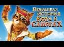 Правдивая история Кота в сапогах (2009)