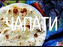 Чапати Chapati Индийская кухня